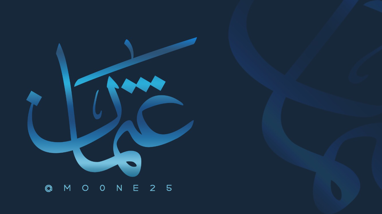Pin By موني On شعار الحديدي خط عربي Arabic Calligraphy Words Iphone Wallpaper