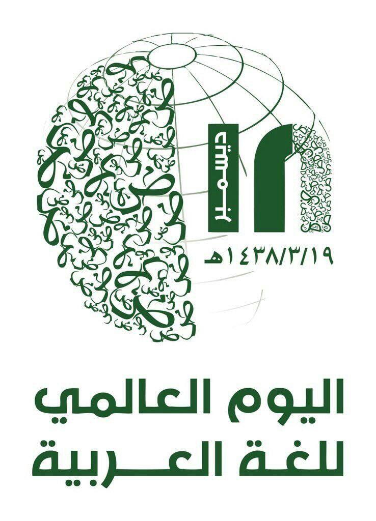 لغتى العربية لغة القرآن 18 ديسمبر اليوم العالمي للغة العربية Tshirt Designs Language Arabic Language