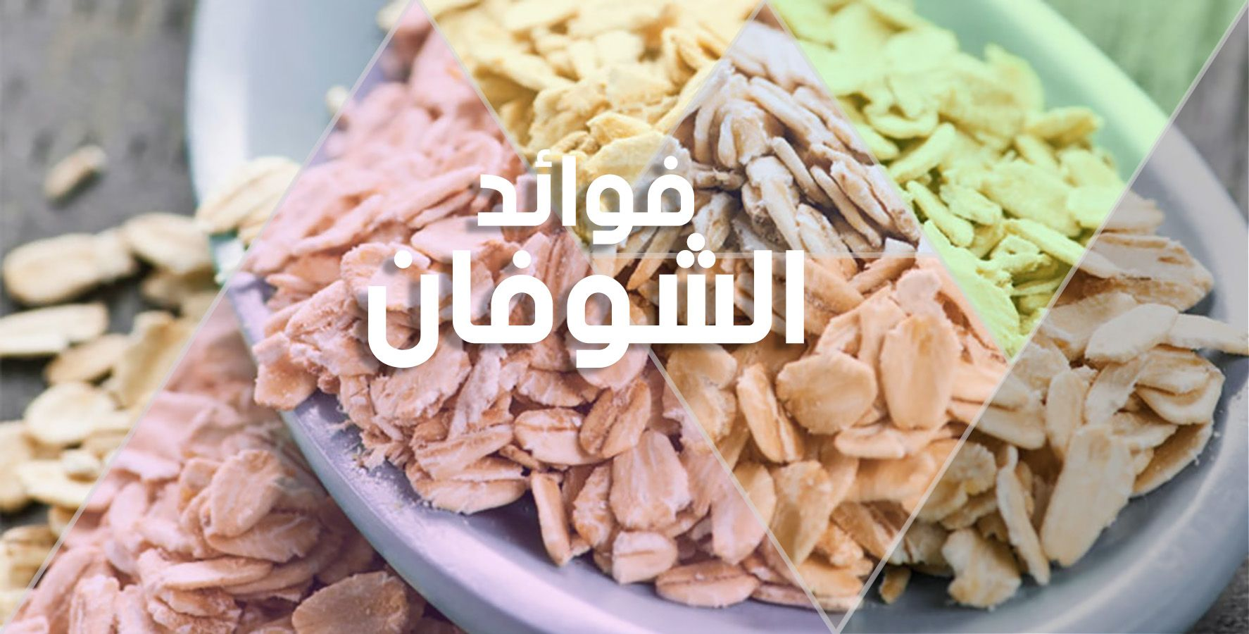 فوائد الشوفان كيفية تحضير الشوفان و أهميته للرياضيين و للرجيم Vegetables Food Cabbage