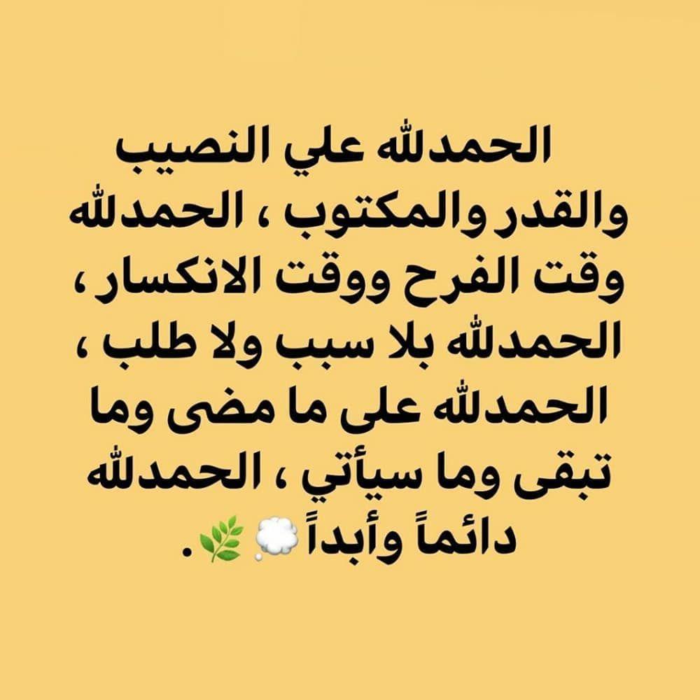 اذكار المسلم أذكر الله أين ما كنت Arabic Calligraphy Calligraphy