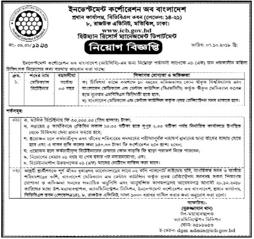 Investment Corporation of Bangladesh ICB job circular 2018