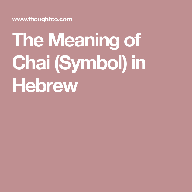 Chai What The Hebrew Word And Symbol Really Means Chai And Tattoo
