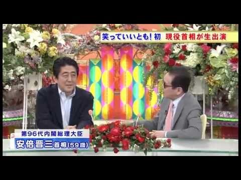 【笑っていいとも!】安倍晋三首相 テレフォンショッキング ...