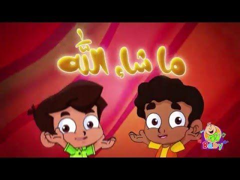 أنا Small بدون إيقاع طيور بيبي Arabic And English Mixture Rhyme Without Music Islamic Cartoon Cartoon Kids Cartoon