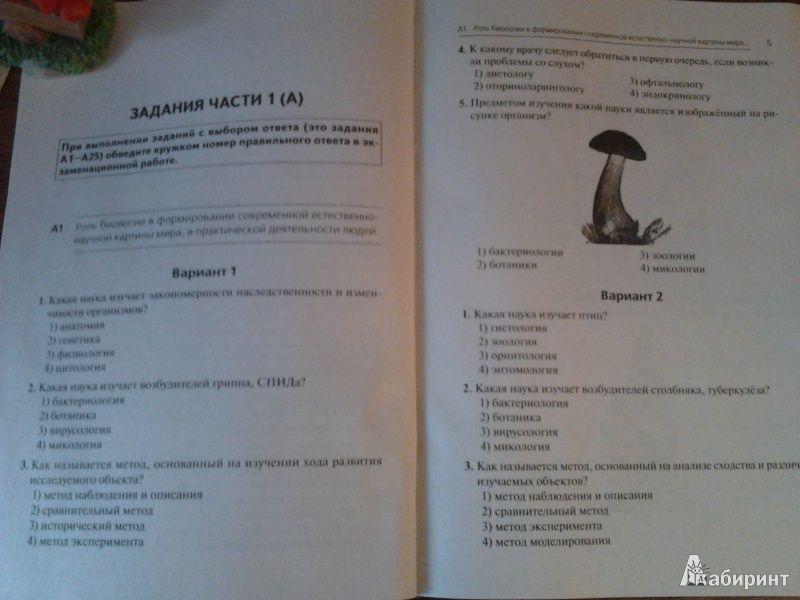 Тематические тесты по биологии 9 класс к учебнику и.н.пономарёвой