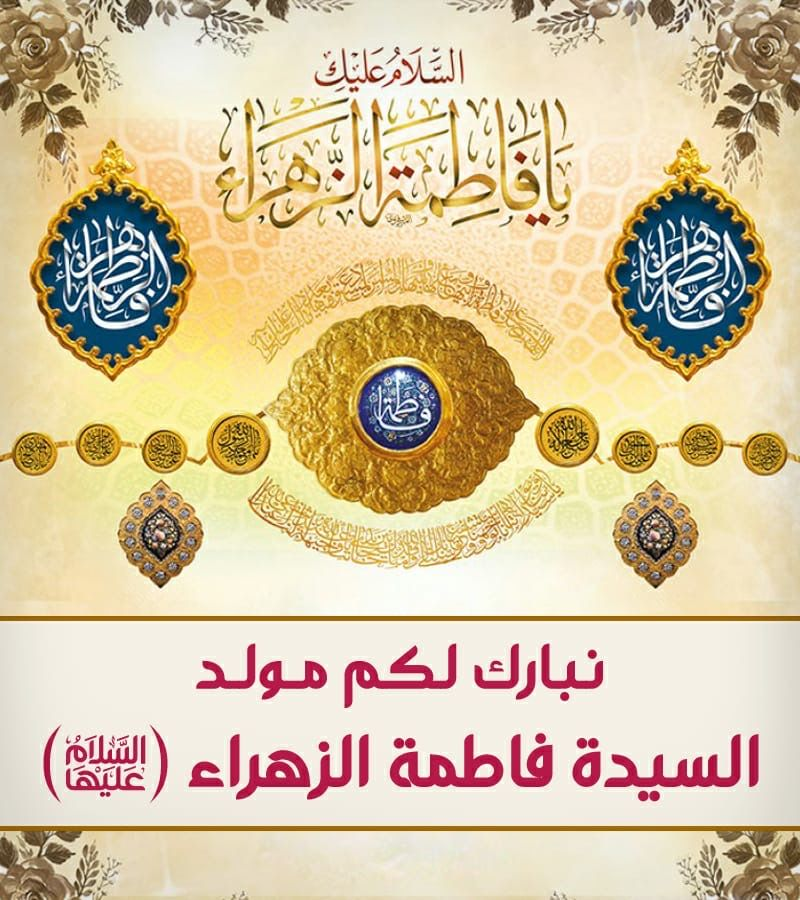 Pin By Ahmed Alabdullah On فاطمة الزهراء Islam Poster Art