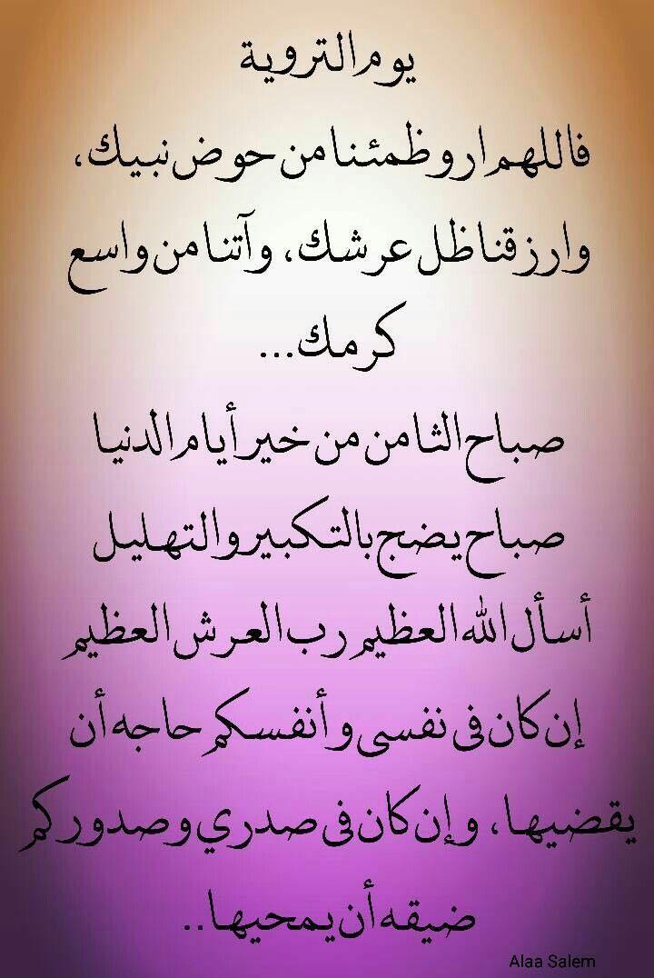 يوم التروية Arabic Calligraphy Alhamdulillah Calligraphy