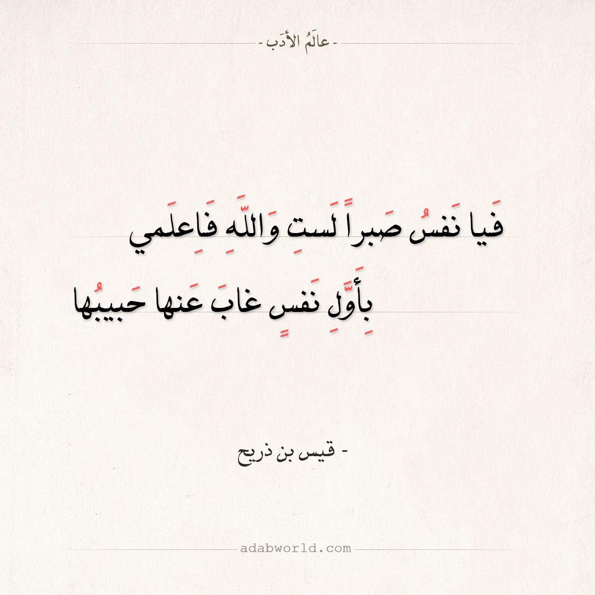 شعر قيس بن ذريح فيا نفس صبرا لست والله فاعلمي عالم الأدب Math Poet