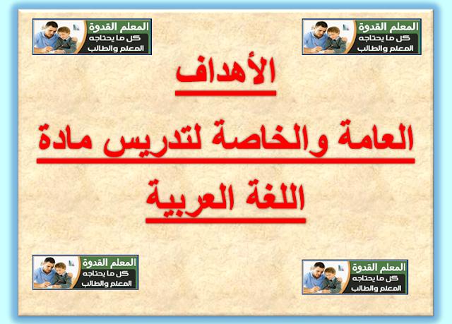 السبورة ننشر مذكرة شرح مادة اللغة العربية للصف الثالث
