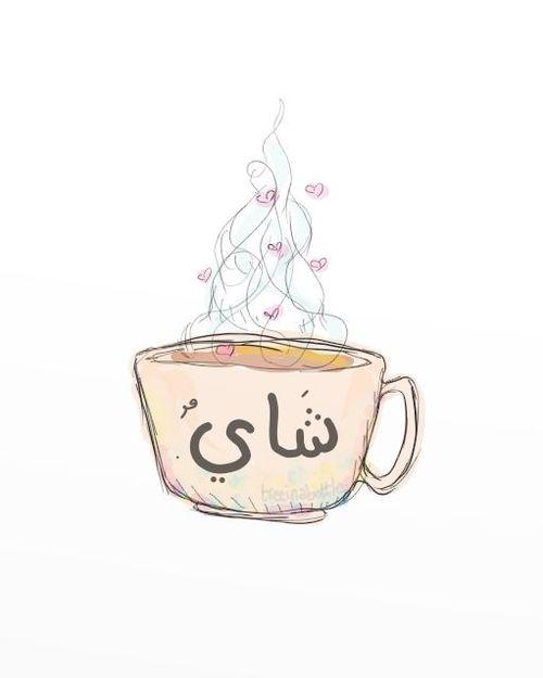 صور كتابات شاي Sowarr Com موقع صور أنت في صورة Aquarell
