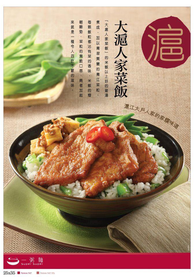 Pin By Chen Hou On Food Beverage Ads Food Menu Design Food