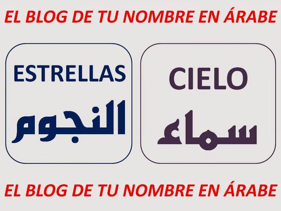 ESTRELLAS Y CIELO EN ARABE