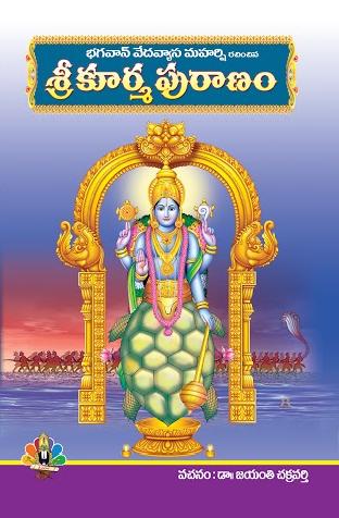 Vishnu Puranam Telugu Book