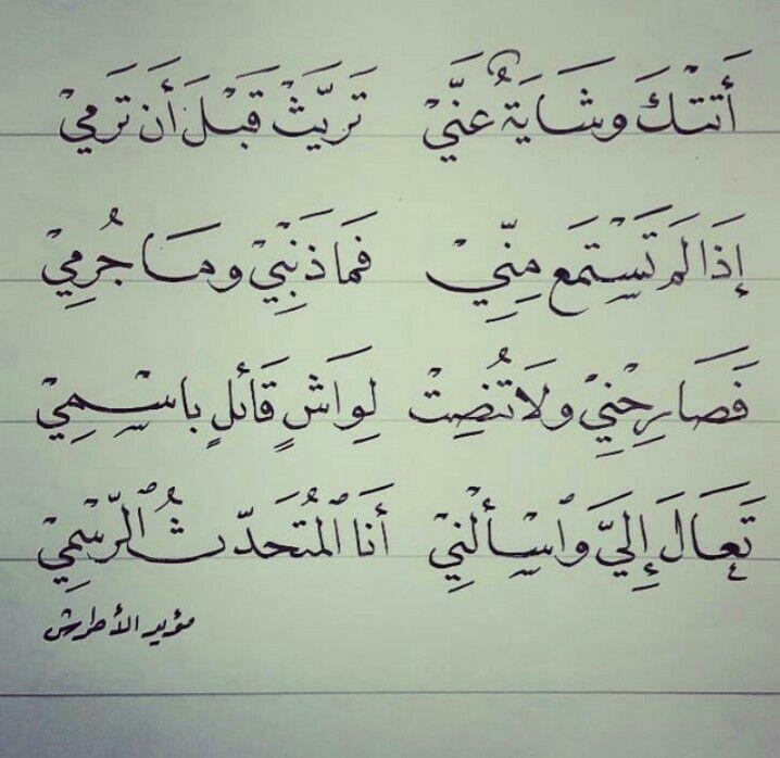للحب احكام و اقوال Arabic Poetry Cool Words Morning Quotes