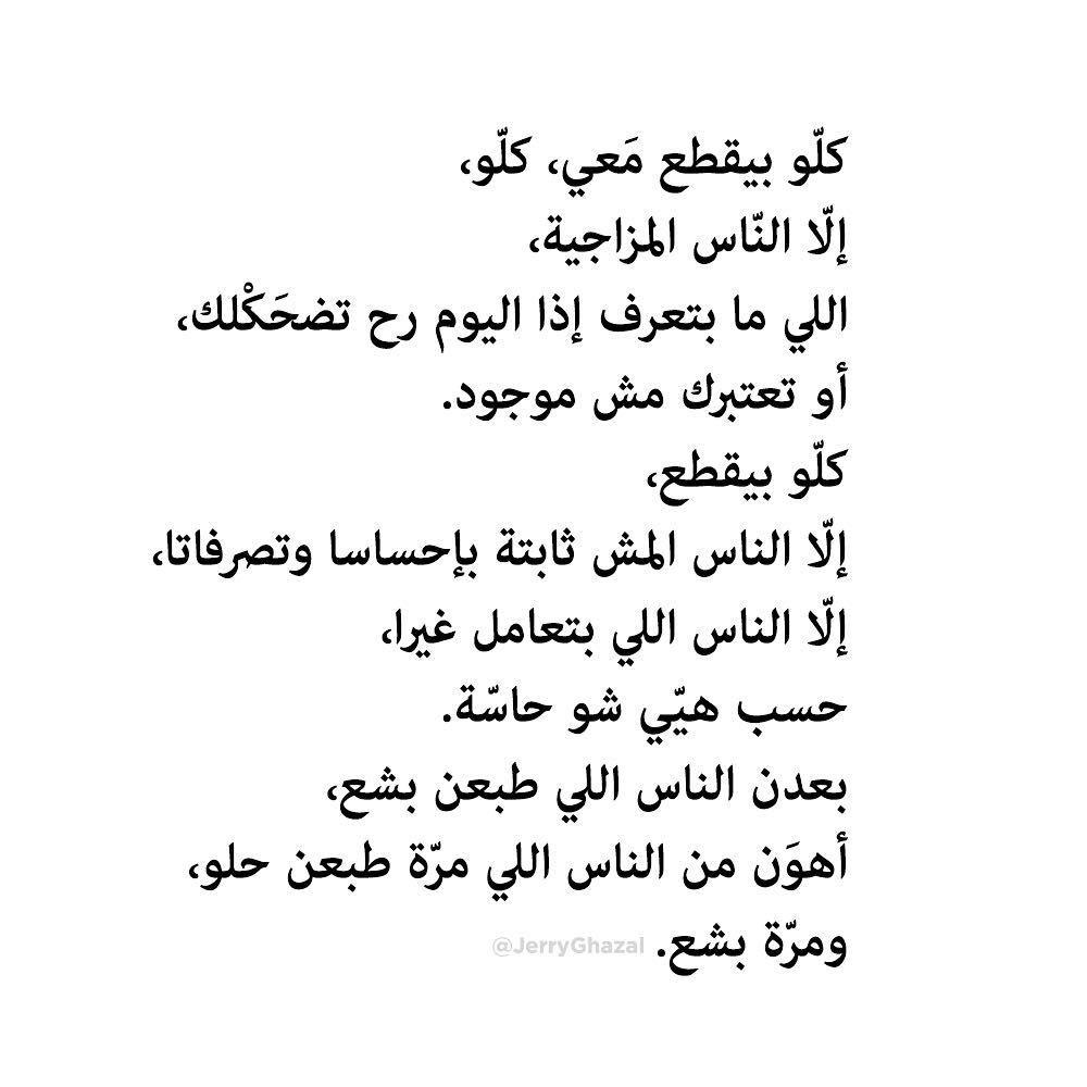 إل ا الناس المزاجية Quotes To Live By Mood Quotes Arabic Quotes