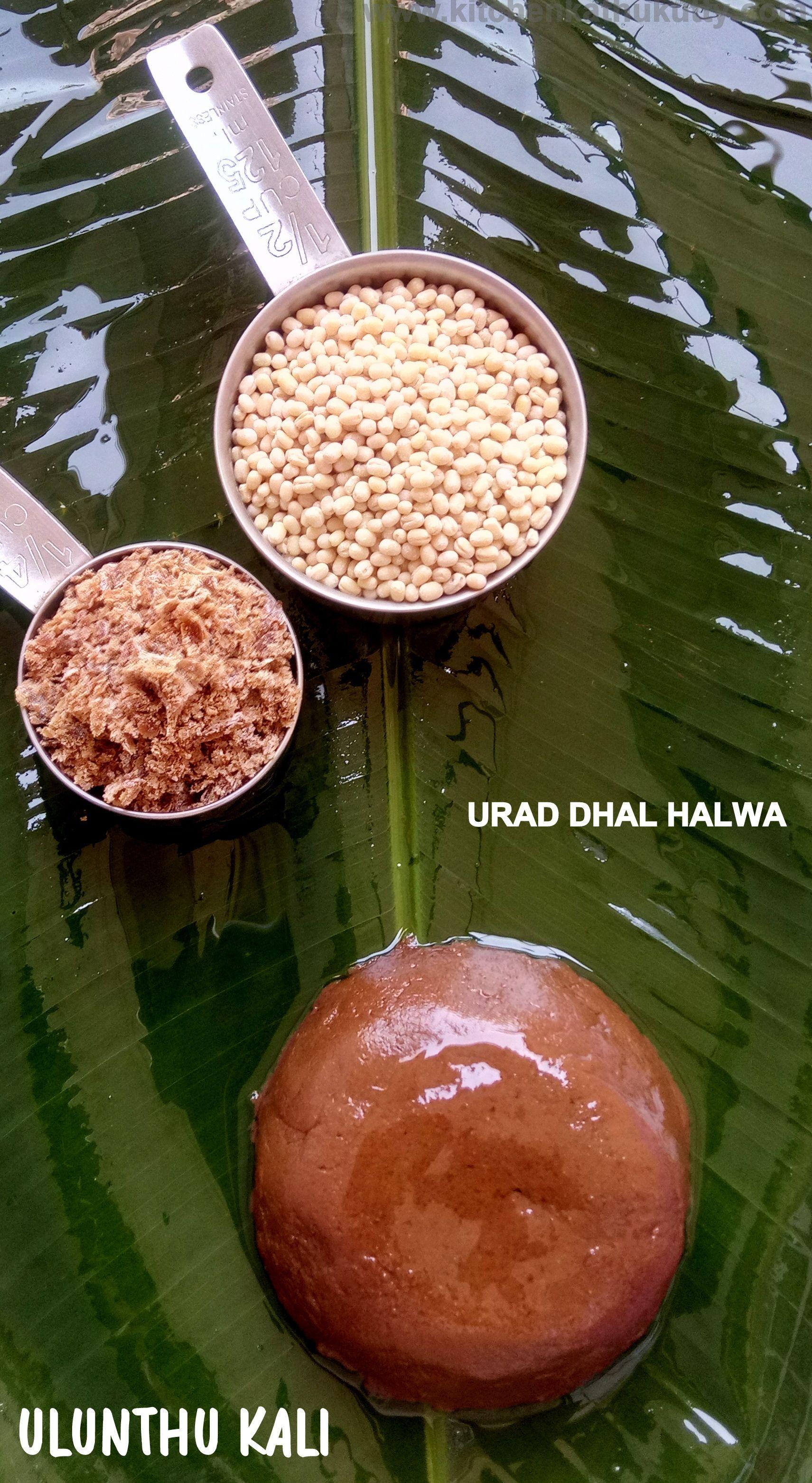 Ulundhu Kali(உளுந்து களி Tirunelveli Style )Urad Dhal