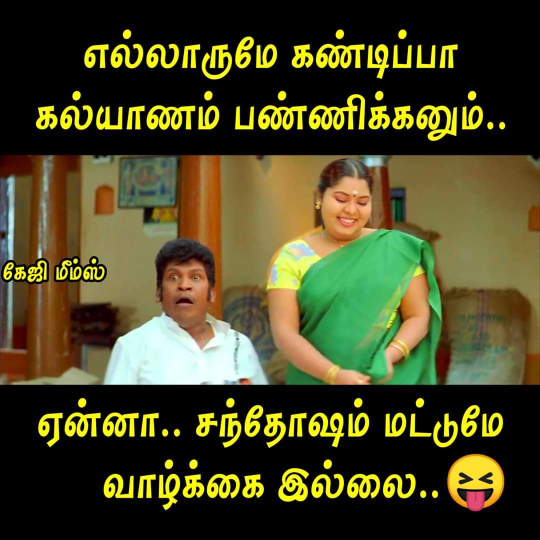 Tamil Memes View And Share Tamil Memes Comedy Quotes Funny Facts Tamil Comedy Memes