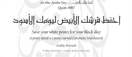 احفظ قرشك الأبيض ليومك الأسود Arabic Quotes Quotes Inspirational Quotes