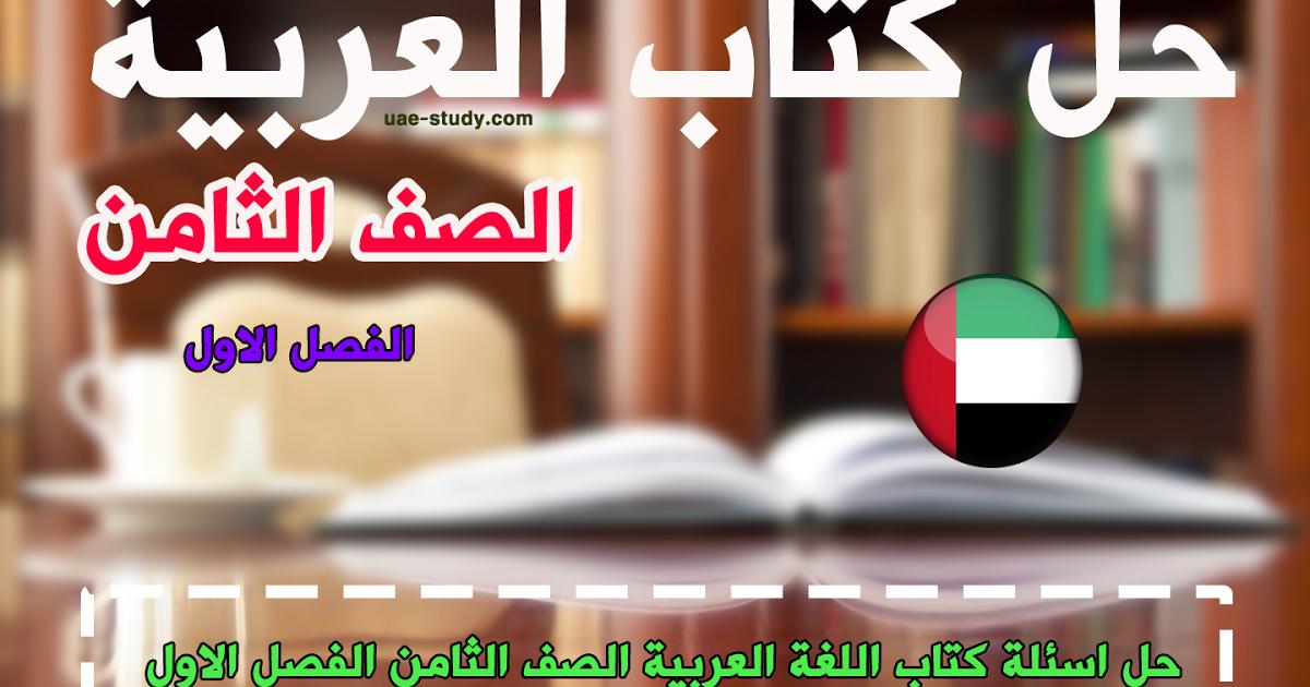 حل كتاب اللغة العربية للصف الثامن الفصل الاول الصف الثامن لغة عربية حل كتاب اللغة العربية للفصل الأول من العام الدراسي 2019 2020 وفق ا Learning Lesson Solving