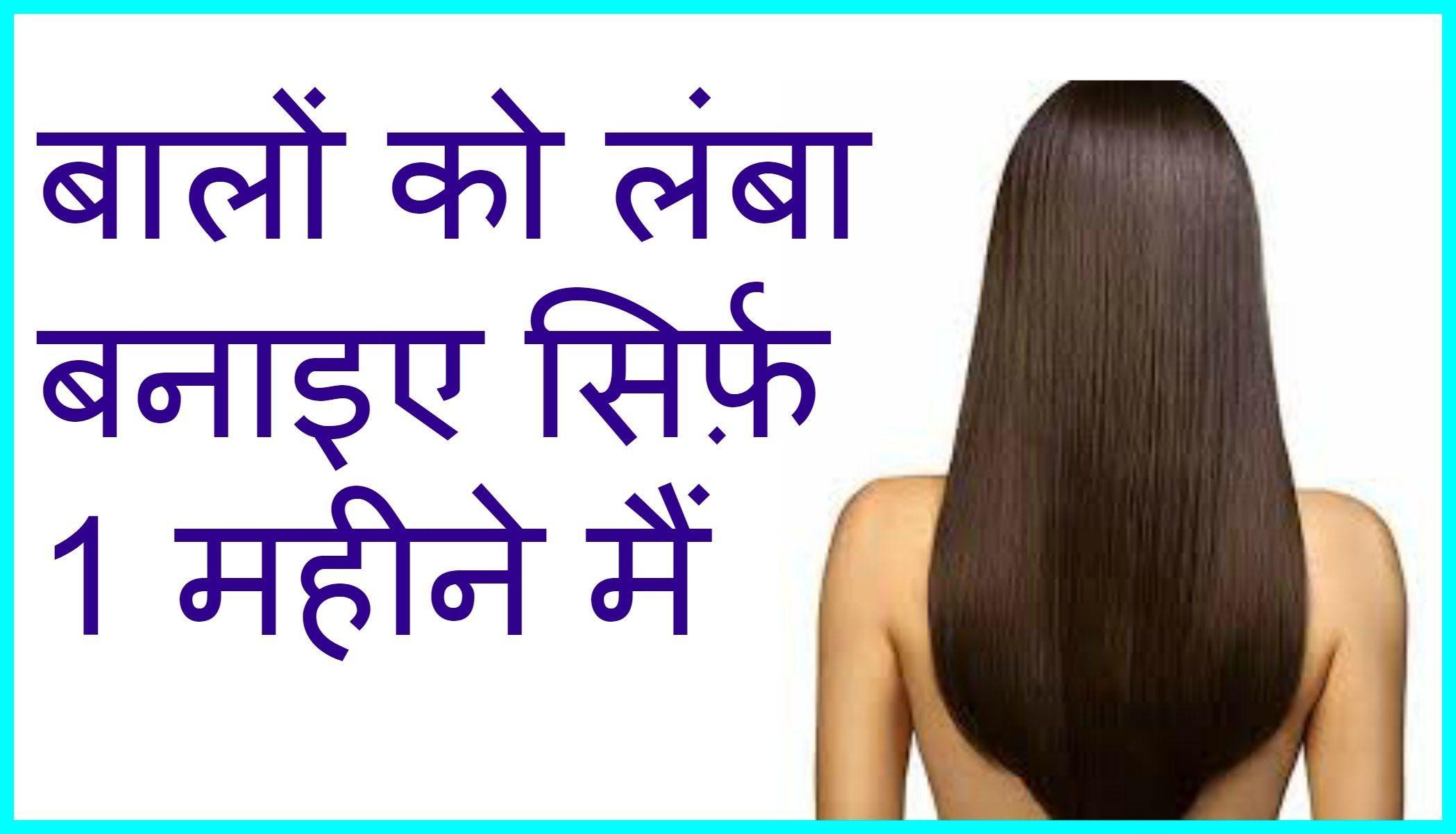 Health Tips In Hindi Gharelu Nuskhe Health Skin Care Health Tips Good Health Tips