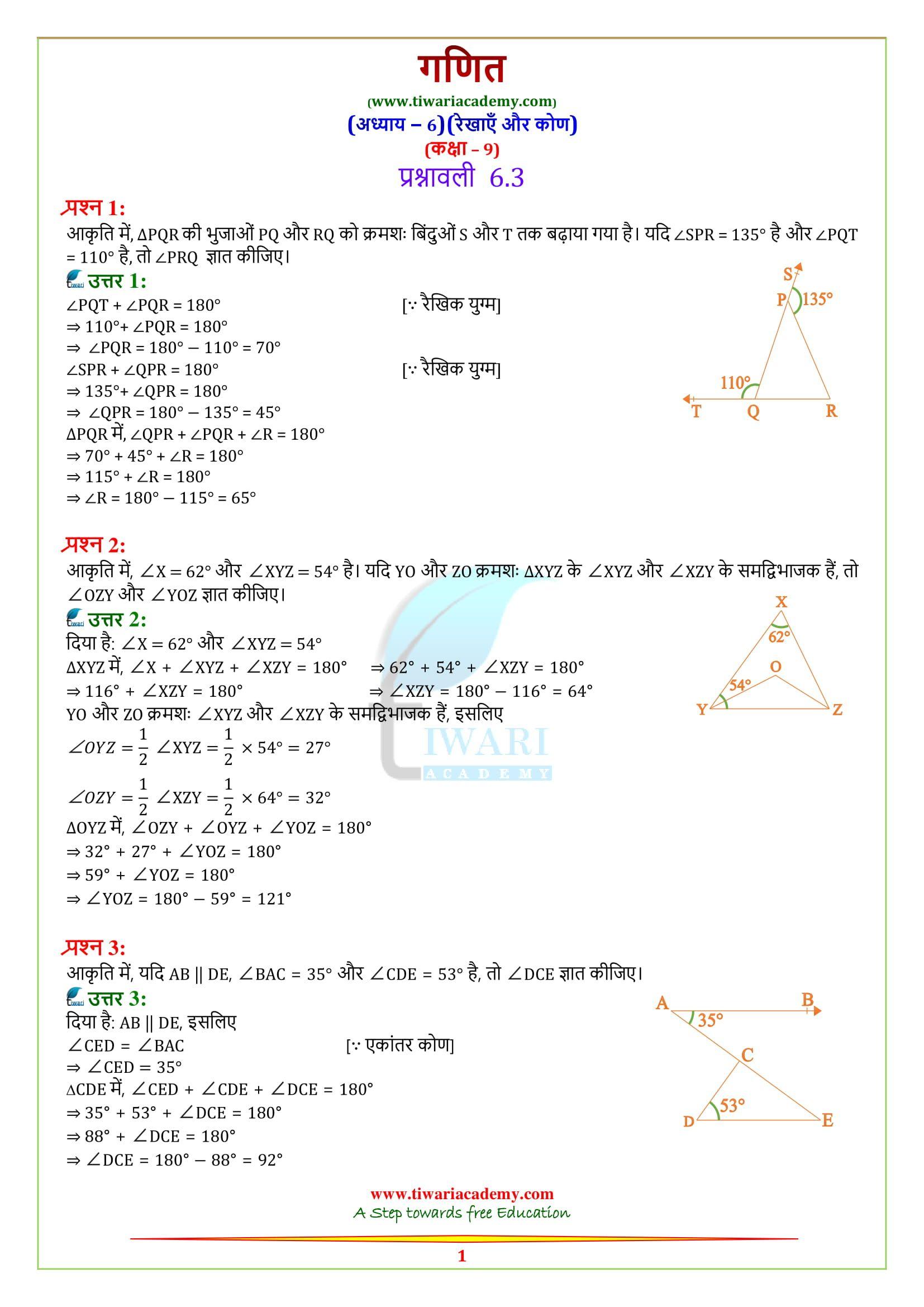Ncert Solutions Math Math Formulas Solutions [ 2339 x 1654 Pixel ]