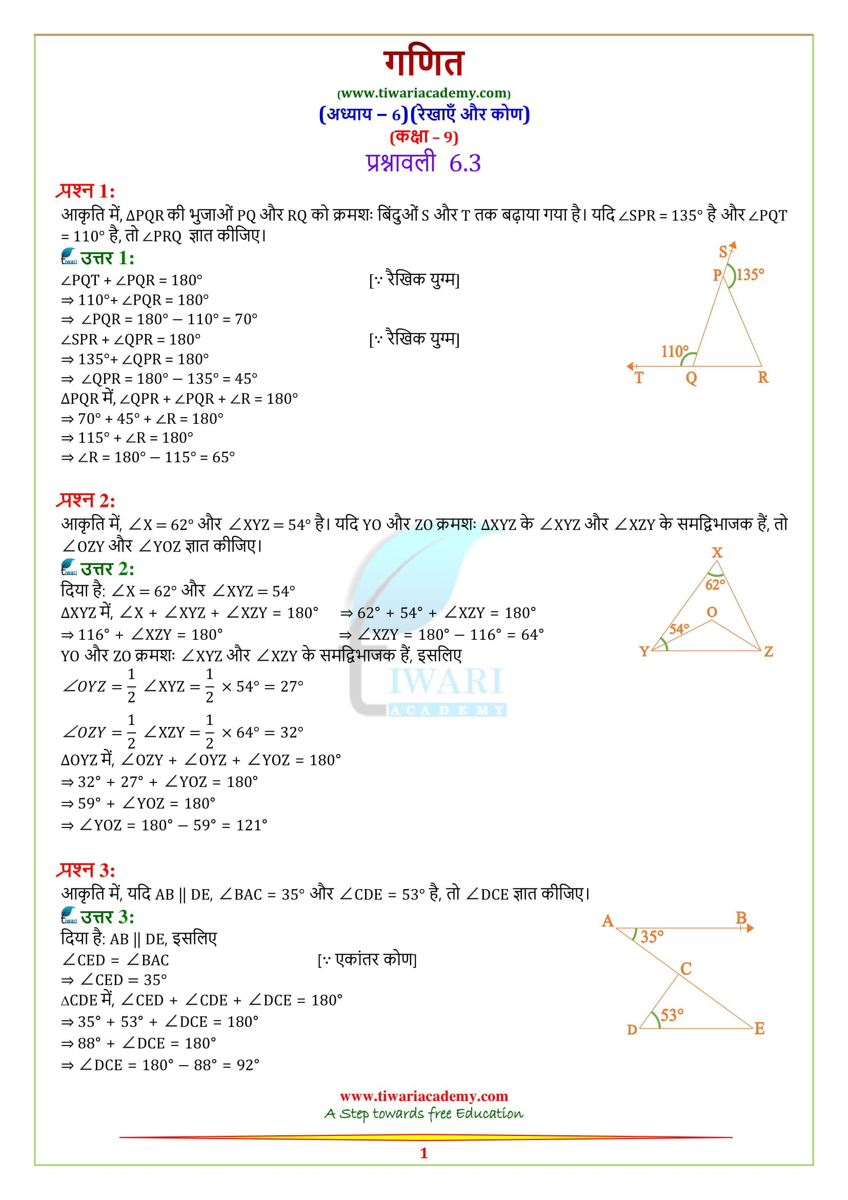 CBSE NCERT Solutions for Class 9 Maths in English Medium