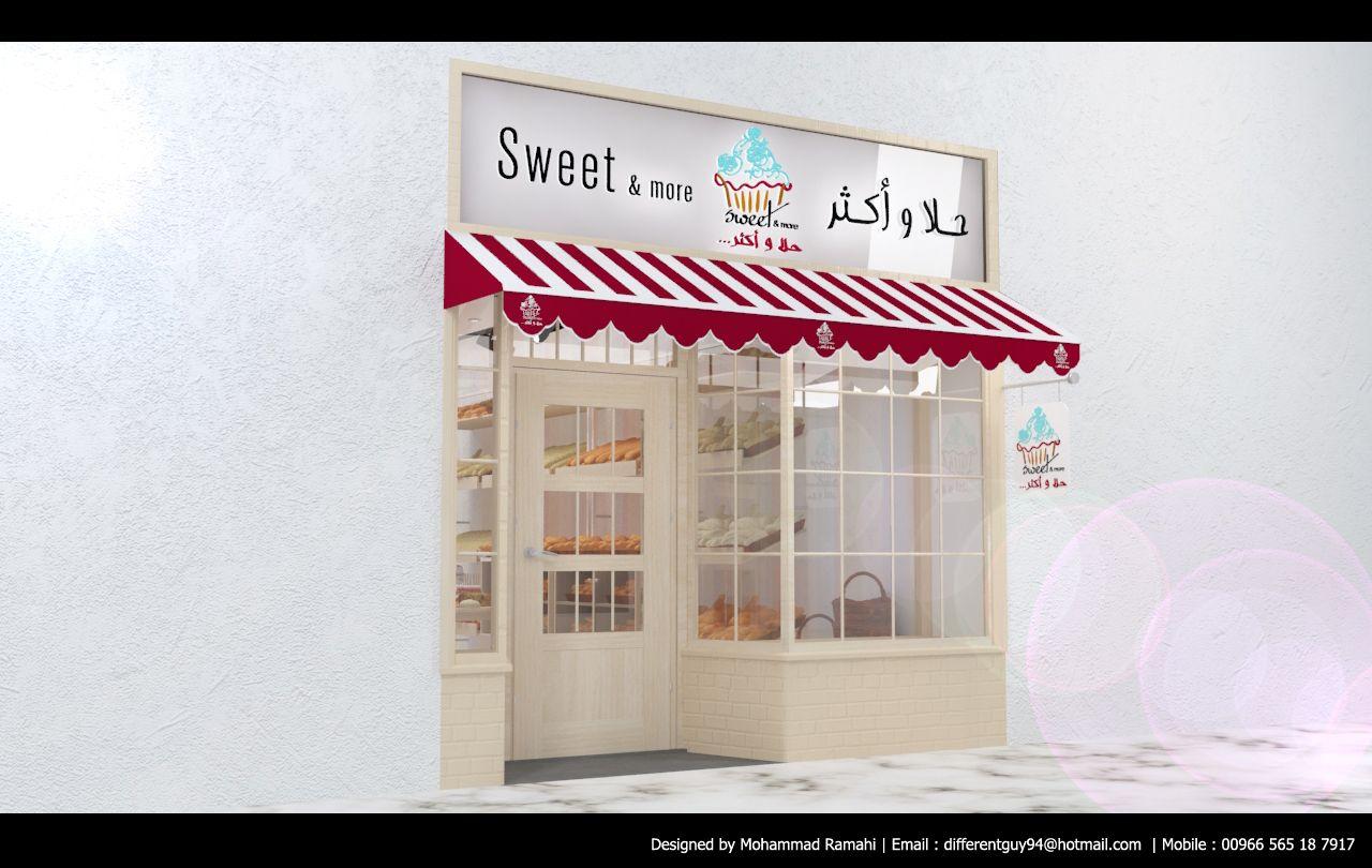تصميم ديكور محل حلويات Creative Interior Design Design Store Design