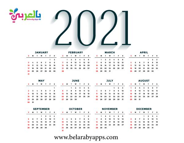 مجان ا تحميل تقويم ميلادي 2021 Pdf للطباعة نتيجة عام 2021 بالعربي نتعلم Calendar Png New Year Calendar Calendar