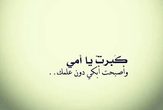 كبرت يا امي Arabic Quotes Words Quotes Special Quotes