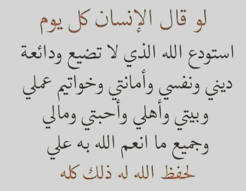 Pin By Landmann On لنشرها Islam Facts Islamic Quotes Quran Quotes
