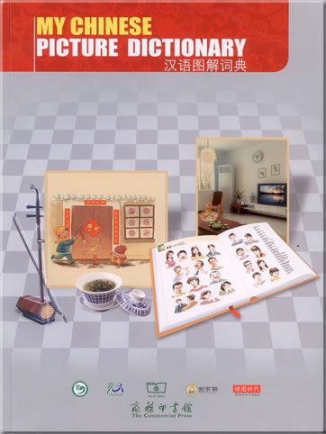 My Chinese Picture Dictionary. By Hanban. IRC CFI Bk. 8 (Confucius Institute Bk.8). #ChineseDictionary #ChinesePictureDictionary #ChineseBook
