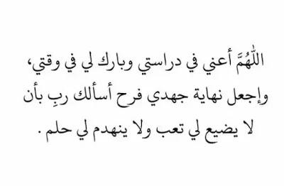 دعاء قبل المذاكرة Prayers Anime Muslim Exam