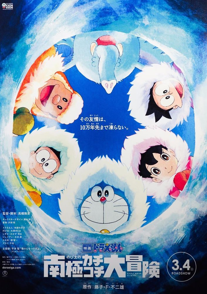 Doraemon the Movie 2017 Great Adventure in the Antarctic