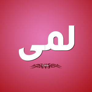 معنى اسم لمى وصفاتهاhttp Ift Tt 2k5r30v Vimeo Logo Tech Company Logos Projects To Try
