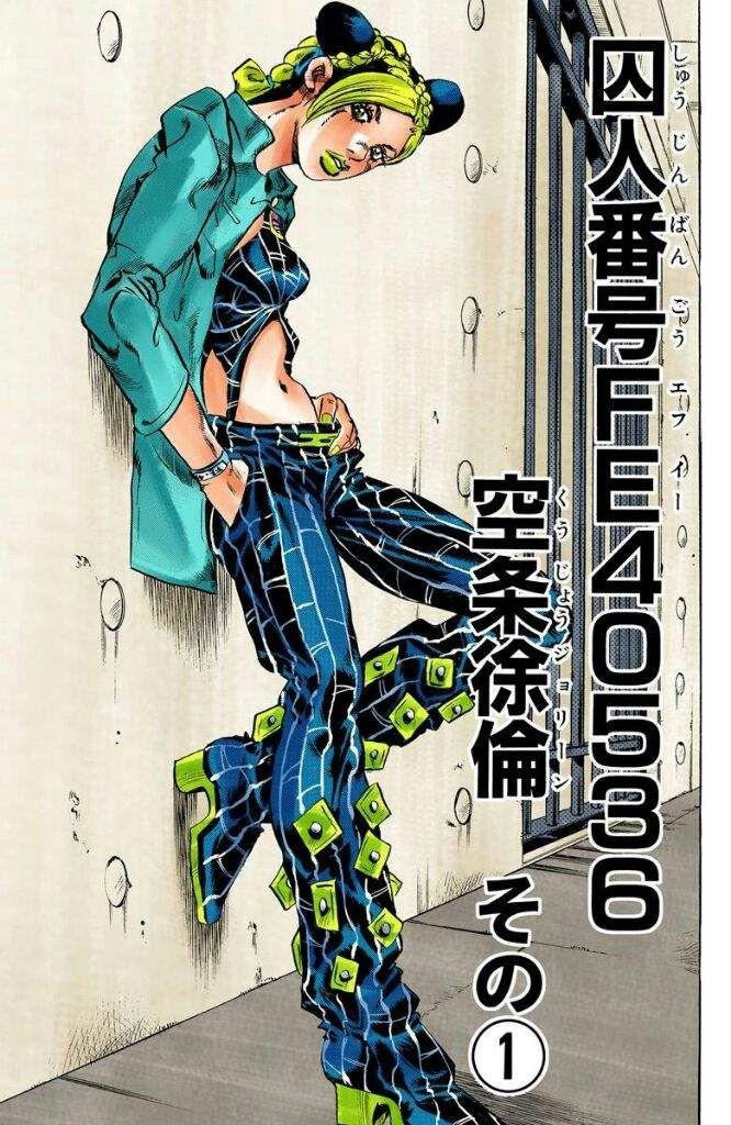 Character Analysis Jolyne Kujo Jojo S Bizarre Adventure Anime Jojo Bizzare Adventure Jojo Bizarre