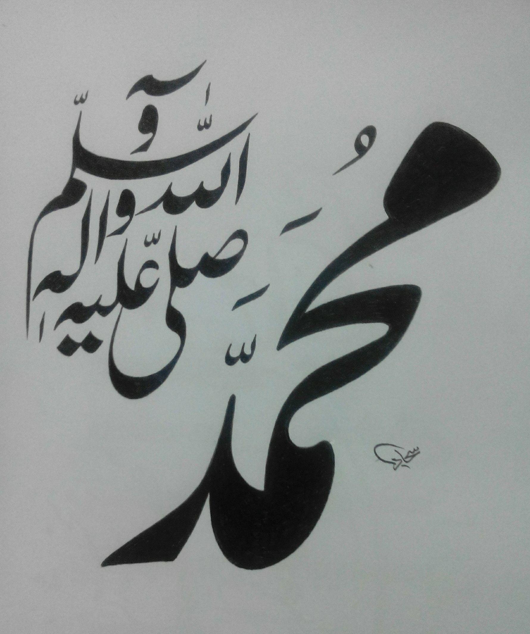 سجاد خالد Islamic Art Calligraphy Islamic Calligraphy Islamic Art