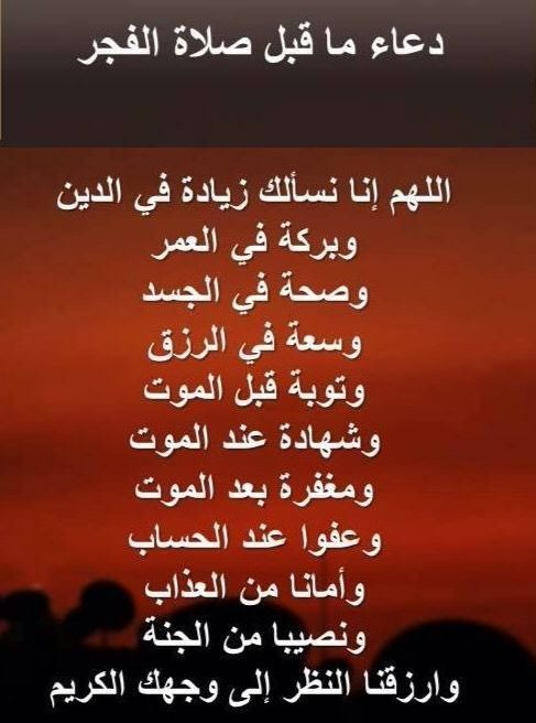 Desertrose دعاء قبل صلاة الفجر Islam Facts Islamic Phrases Islamic Inspirational Quotes