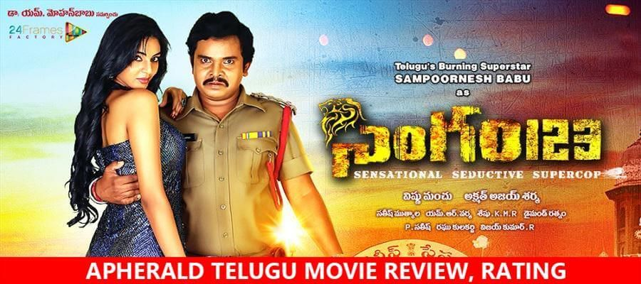 Singham  Telugu Movie Review Rating  Movies Review