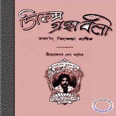 Hemendra Kumar Roy Kishore Bhoutik Samagra Pdf