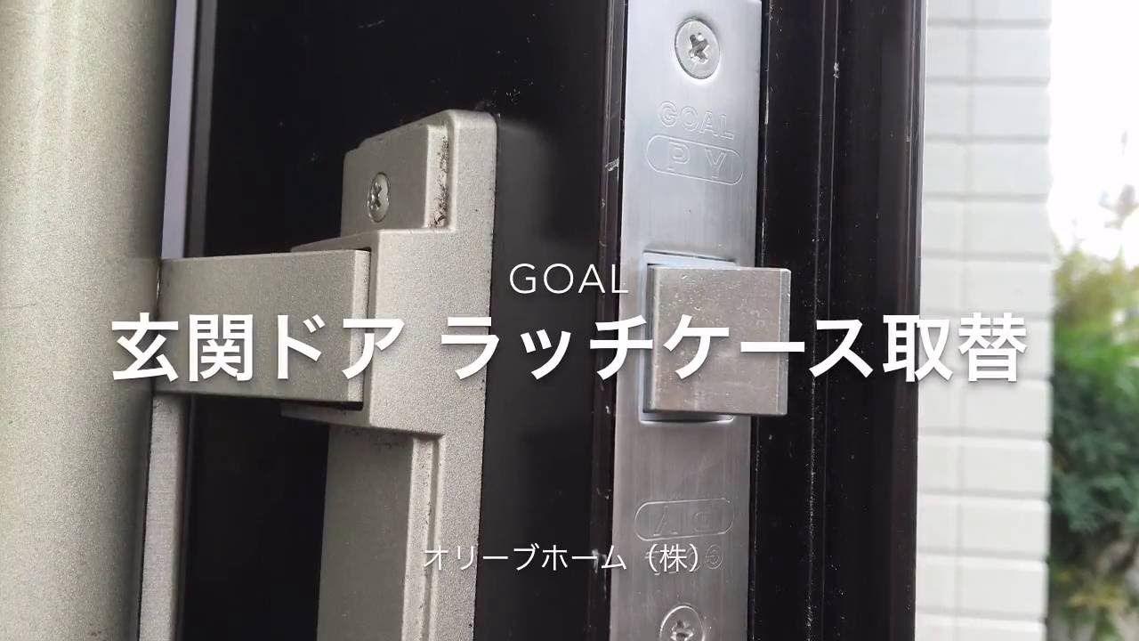 玄関ドア修理 Goal製ラッチケースpy 空錠本体ケース 栃木県小山市h様