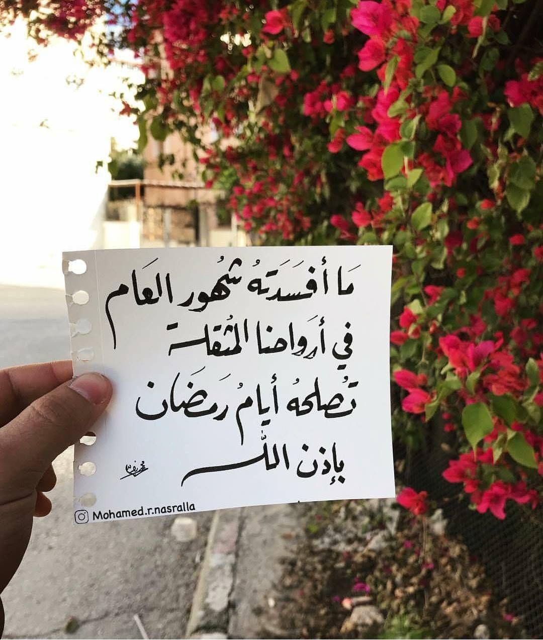 Pin By Hanan Aladwani On حقيقة Islam Facts Ramadan Kareem Ramadan