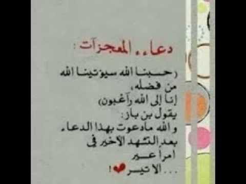 دعاء المعجزات وجلب الرزق و الذريه وسعة العيش دقيقه واحده تحدث معجزات Islamic Quotes How Are You Feeling Quotes