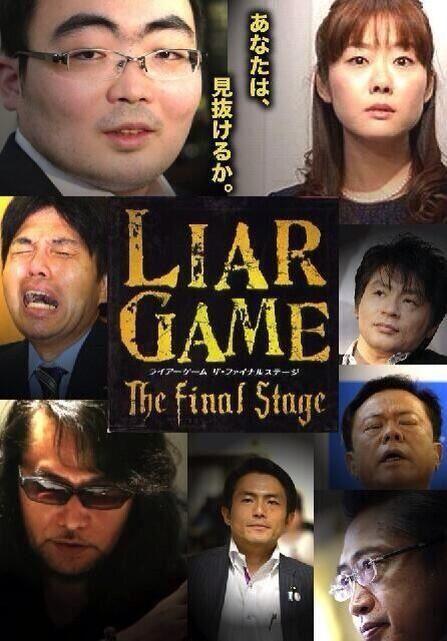 「ライアーゲーム ドラマ」の画像検索結果