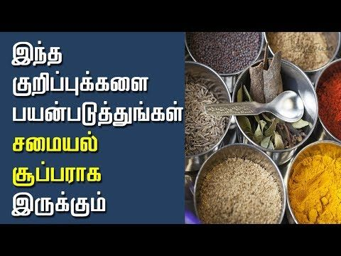 This video explains about tasteful tips for cooking in tamil this video explains about tasteful tips for cooking in tamil language everyone likes tasty food forumfinder Image collections