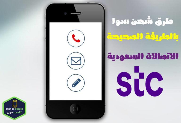طرق شحن سوا مجانا 2020 بالطريقة الصحيحة الاتصالات السعودية Stc شحن سوا عن طريق البنك الراجحي و طريقة شحن سوا من مفوتر وا Gaming Logos Phone Electronic Products