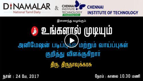 நேரடி ஒளிபரப்பு : அனிமேஷன் படிப்புகள் மற்றும் வாய்ப்புகள்  24-மே-2017   http://edu.dinamalar.com/