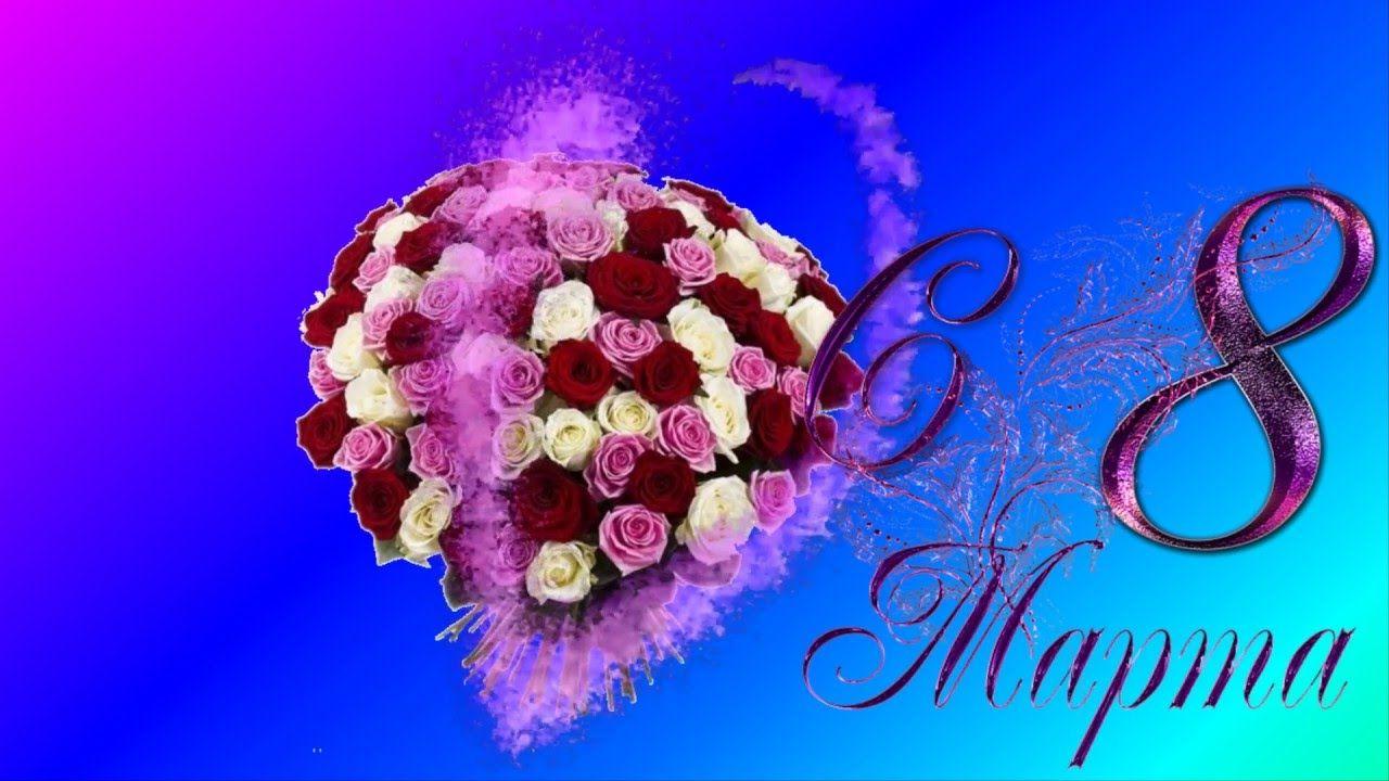 Днем, поздравления 8 марта видео открытки