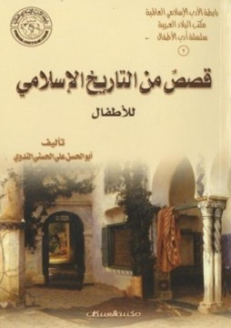 Pin By Ridha On Omar Pdf Books Reading Free Ebooks Download Books Arabic Books