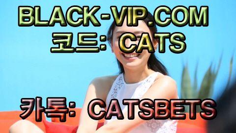 안전사설토토↔┼ BLACK-VIP.COM ┼┼ 코드 : CATS┼안전토토사이트~안전프로토 안전사설토토↔┼ BLACK-VIP.COM ┼┼ 코드 : CATS┼안전토토사이트~안전프로토 안전사설토토↔┼ BLACK-VIP.COM ┼┼ 코드 : CATS┼안전토토사이트~안전프로토 안전사설토토↔┼ BLACK-VIP.COM ┼┼ 코드 : CATS┼안전토토사이트~안전프로토 안전사설토토↔┼ BLACK-VIP.COM ┼┼ 코드 : CATS┼안전토토사이트~안전프로토 안전사설토토↔┼ BLACK-VIP.COM ┼┼ 코드 : CATS┼안전토토사이트~안전프로토