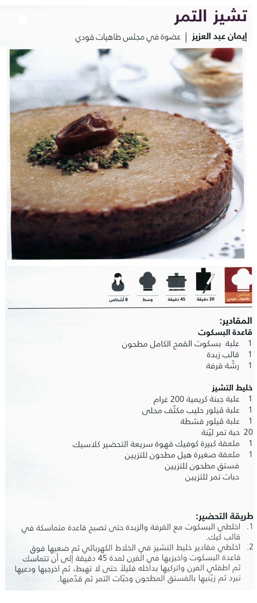 تشيز كيك التمر Dates Cheese Cake Ramadan Recipes Desert Recipes Arabian Food